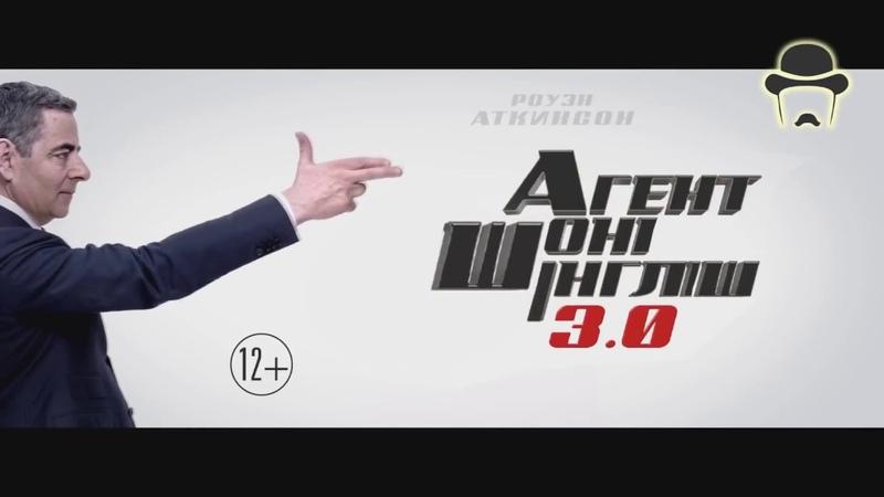 Агент Джонни Инглиш 3.0 (2018)   Закарпатський неофіційний трєйлєр