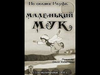 Мультфильм Маленький Мук (1938)  для детей  Добрые советские мультфильмы