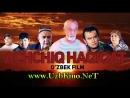 Achchiq haqiqat O zbek kino 2014 АЧЧИҚ ХАҚИҚАТ ЎЗБЕК КИНО 2014