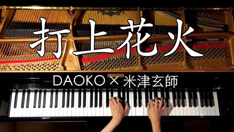 弾いてみた 打上花火 DAOKO × 米津玄師 映画『打ち上げ花火、下から見るか?横から見るか?』主題歌 ピアノ CANACANA