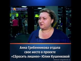 Анна Гребенникова отдала свое место в проекте Сбросить лишнее Юлии Кушенковой
