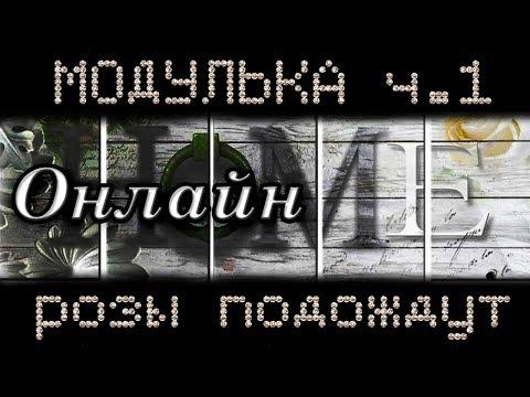 Алмазная мозаика Модулька ч 1 и пусть все розы мира подождут ОНЛАЙН