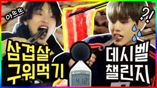 2IDIOTS |  *K-POP IDOLS SECRETLY EAT K-BBQ IN DORM! Decibel Challenge Mukbang!