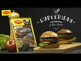 Maggi® burger