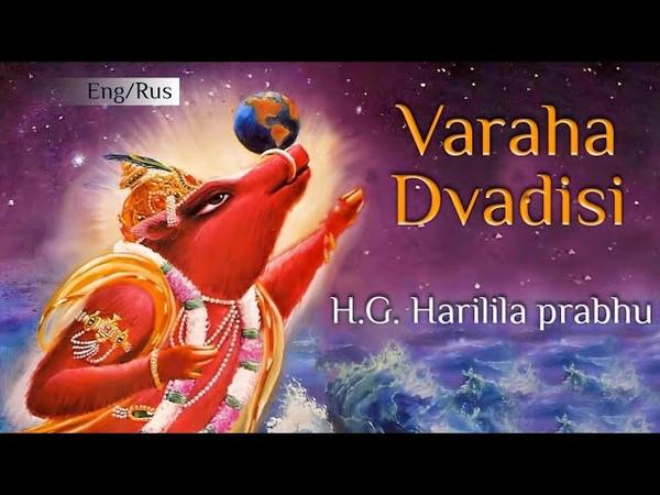 Харилила прабху - ШБ 3.19.31 (Маяпур, 17.02.19, Вараха Двадаши)