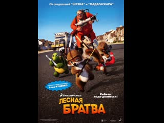 Лесная братва (2006) HD 720p