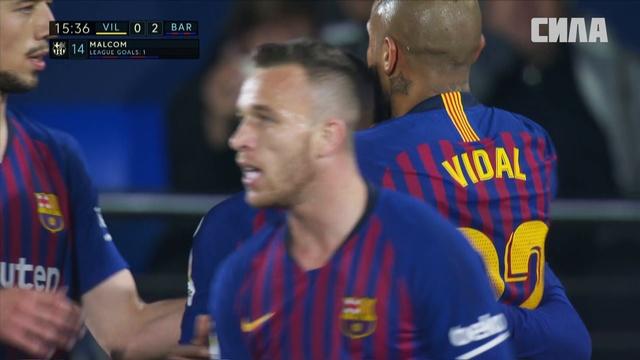 «Вильярреал» — «Барселона». Гол Малкома