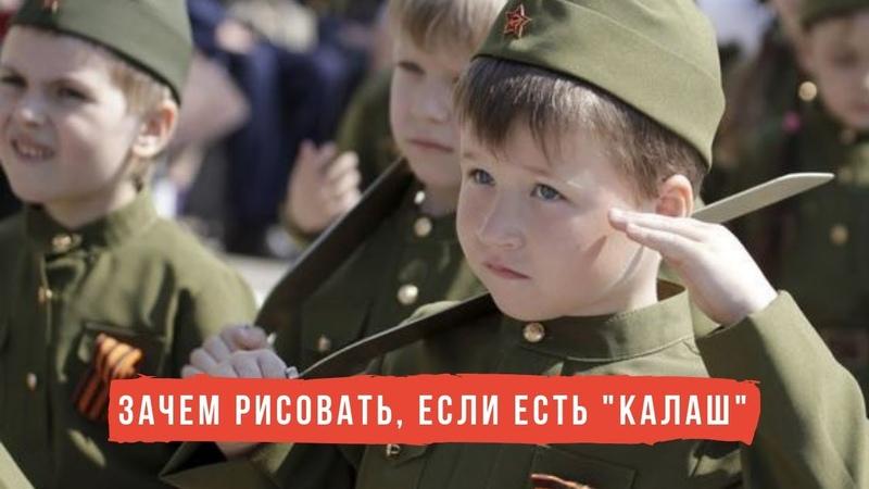 ІхТамНети закінчуються На Росії зажадали від школярів захищати батьківщину
