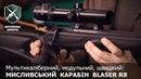Модульний карабін Blaser R8, перше знайомство. Збройова Школа №40