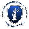 """АНО """"Мой защитник"""""""