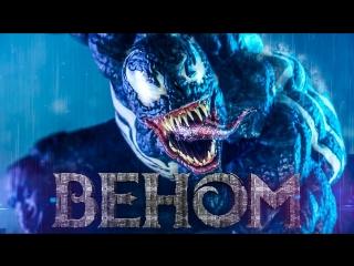 Веном (2018) - Русский трейлер Новый Фильм Ужасов