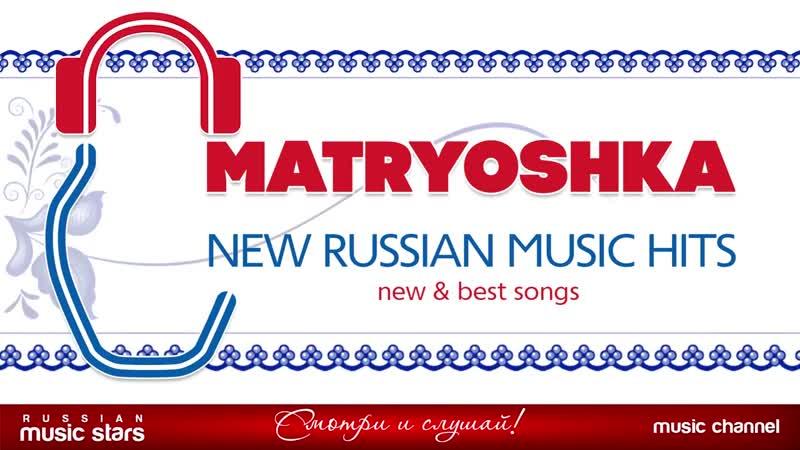 ✬ NEW RUSSIAN MUSIC HITS ✬ MATRYOSHKA ✬ YANUARY 2019 ✬