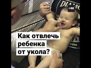 Как отвлечь ребенка от уколов