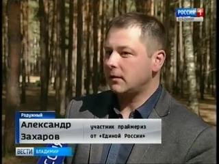 Молодой политик из Радужного Александр Захаров подал документы для участия в предварительном голосовании