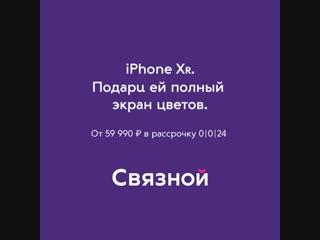 Iphone xr в связном