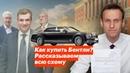 Член ЛДПР-сообщества и член «газдумы» Слуцкий купил 3-й «Бентли» за 30 миллионов рублей. Новости олигархии воров от Алексея Навального. 18 апреля 2019