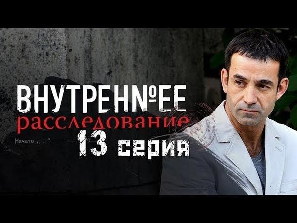 13 СЕРИЯ Внутреннее расследование 2015