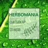 Herbomania Сыктывкар | СП IHerb