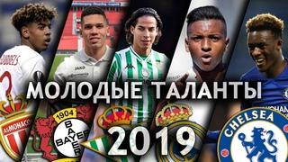 Молодые таланты футбола 2019 | Rodrigo Lainez Geubbels Paulinho Hudson-Odoi