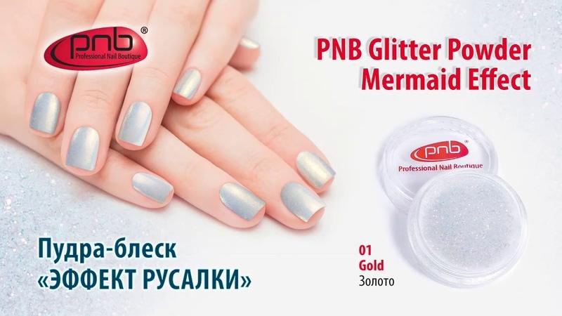 Glitter Powder Mermaid Effect PNB Пудра блеск Эффект русалки PNB 01 золото
