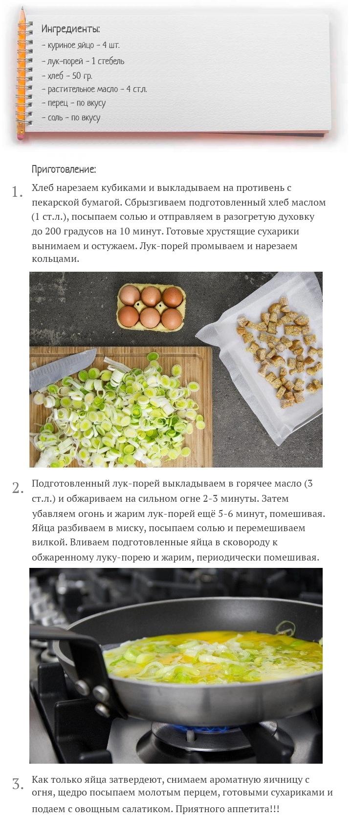 Яичница с луком-пореем и сухариками, изображение №2