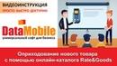 DataMobile Урок №14 Оприходование нового товара с помощью онлайн каталога Rate Goods и DataMobile