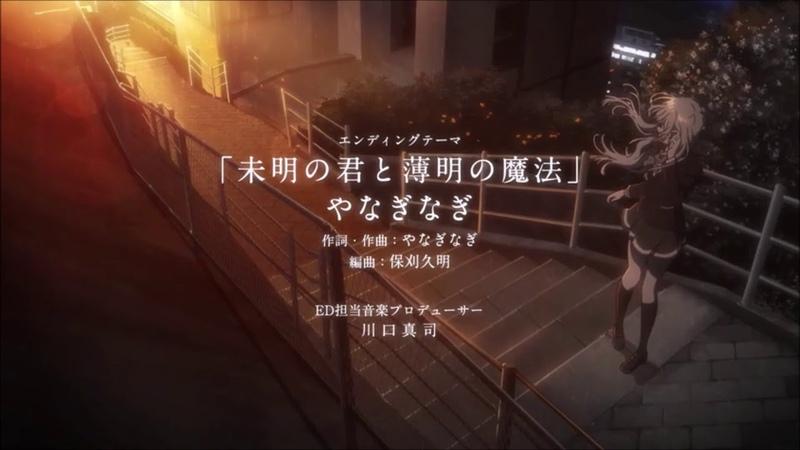 Irozuku Sekai no Ashita kara 色づく世界の明日から ED 未明の君と薄明の魔法 やなぎなぎ