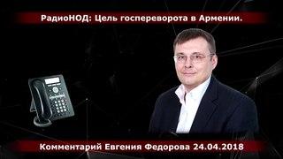Радио НОД: Цель госпереворота в Армении. Комментарий Евгения Федорова