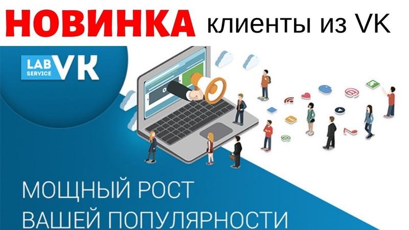 🔴LAB VK Срочно,Премьера Сервис для поиска партнёров рефералов клиентов покупателей в ваши проекты
