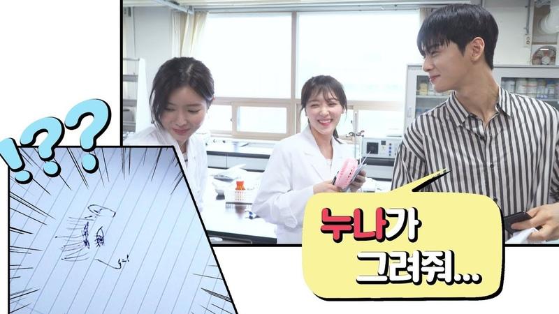 [메이킹] 다음엔 누나가 그려줘 심쿵유발 낙서 삼매경♡ (in 화학실)