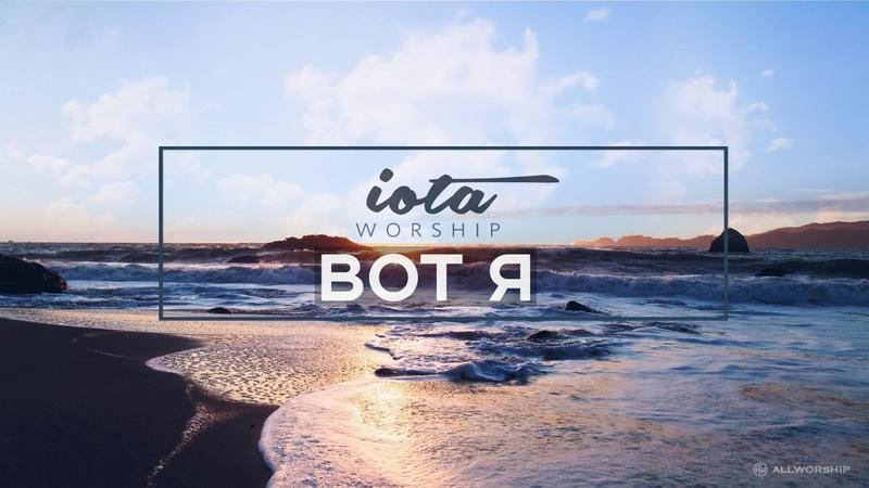 Iota Worship - Вот я ХристианскаяПесня