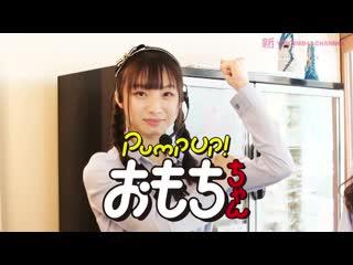 180928 PumpUp! Omochi-chan #1