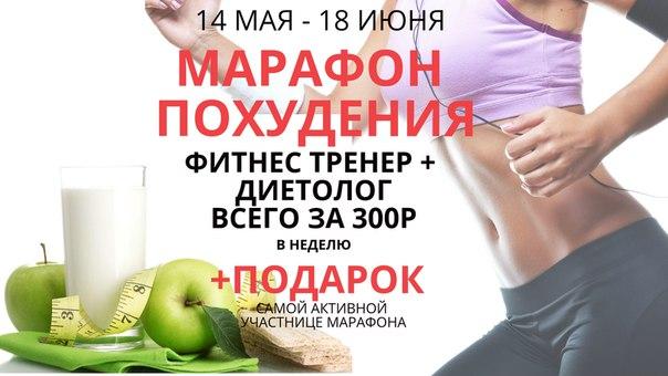 Курсы по похудению в спб
