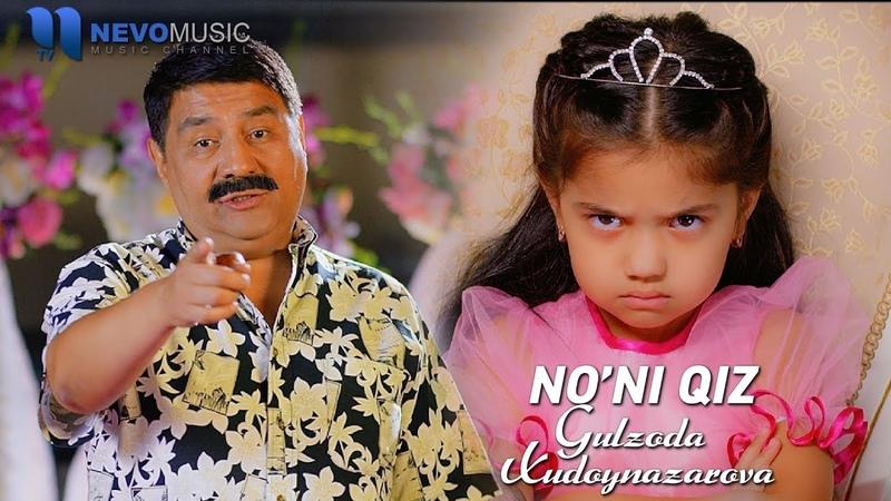 Gulzoda Xudoynazarova No'ni qiz Official Music Video