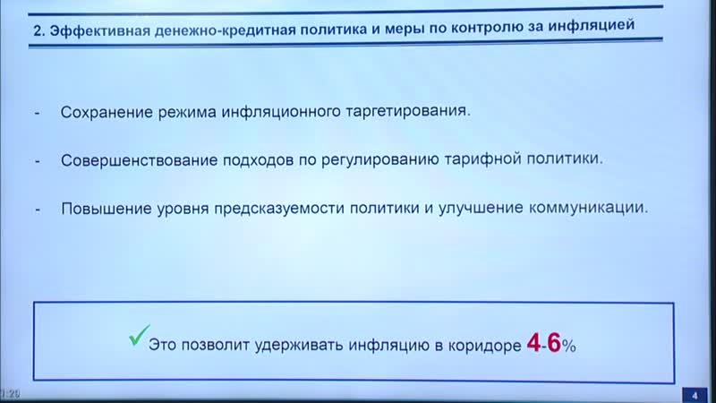 Үкімет пен ҰБ арасында 2019 макроэкономикалық саясатты үйлестіру туралы келісім қабылданды mp4