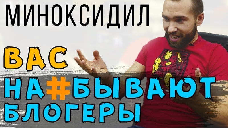 ВАС ОБМАНЫВАЮТ О МИНОКСИДИЛЕ Миноксидильные Блогеры наебсики