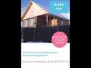 Идиальное решение, как обшить деревянный бревенчатый дом профнастилом и металло сайдингом ч №2