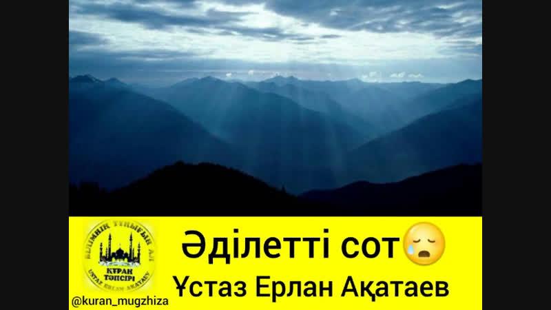 Әділ сот ұстаз Ерлан Ақатаев