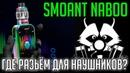 Цветной и недорогой мод Smoant Naboo 225w