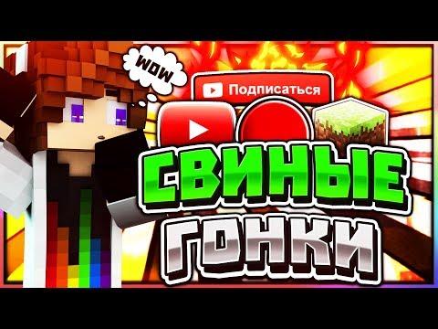 Свиные гонки Minecraft Hivemc Mini games The Lab