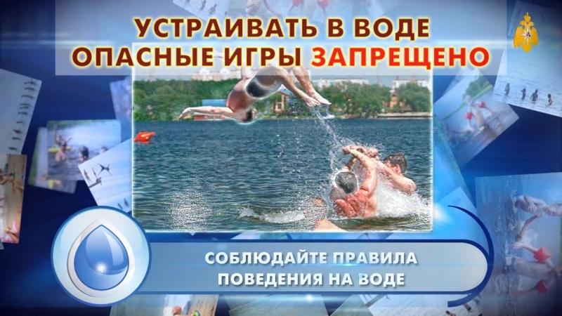 МЧС информирует Устраивать в воде опасные игры запрещено 01 2015 0028 01 06 11 01 05 000 0206