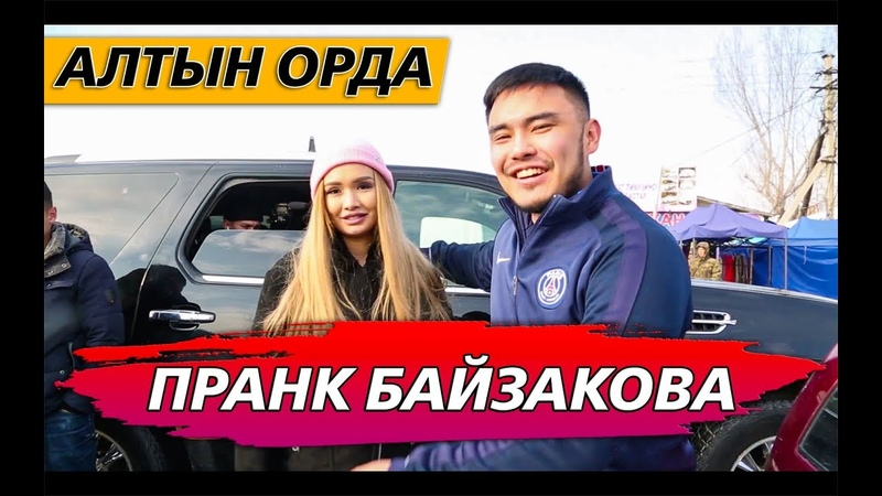 ПРАНК АЙЖАН БАЙЗАКОВА АЛТЫН ОРДА
