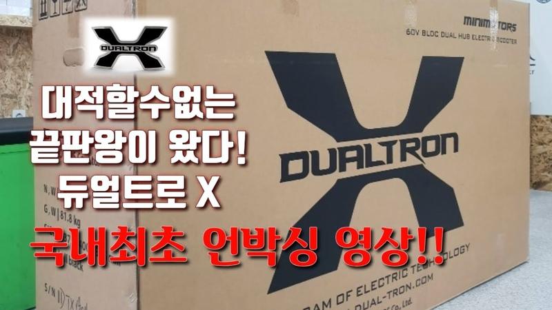 전동킥보드 듀얼트론x 국내최초 언박싱!!DUALTRON X Unboxing!!