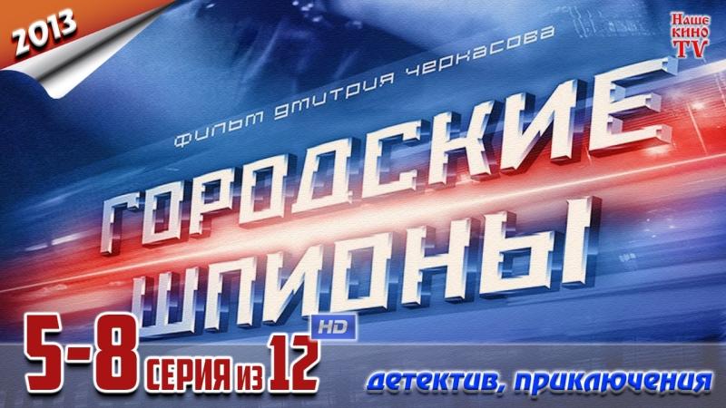 Городские шпионы / HD 1080p / 2013 (детектив, приключения). 5-8 серия из 12