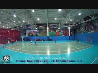 ЛМФЛ - Зима 2018 ПЛ Повар-Бар Кухня - С-Стройгрупп 1-6