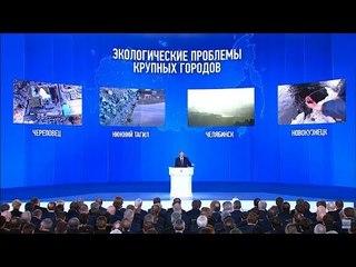 Экопроблемы Послание президента Путина 2018 (ИАЦ)
