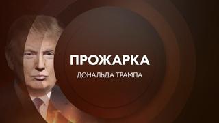 """Анонс. """"Прожарка"""" Дональда Трампа 10 июня в 23:00 в эфире ТНТ4!"""