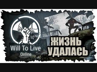 Как сталкер, только онлайн will to live ★ жизнь удалась
