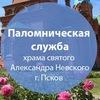 Паломническая служба храма Александра Невского