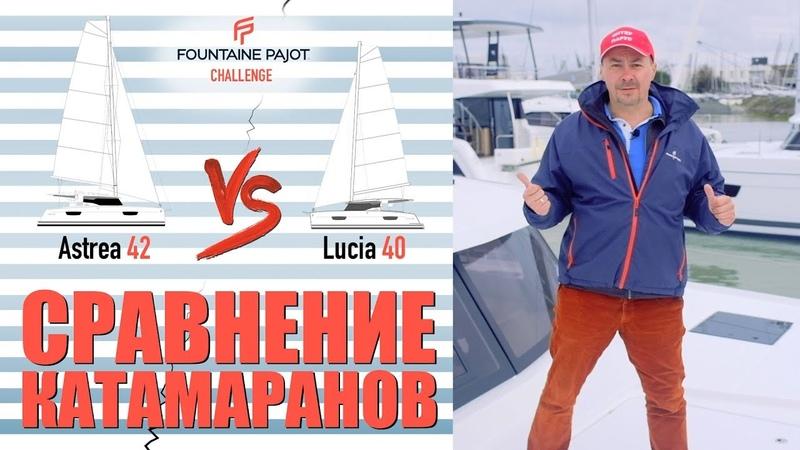Cравнение катамаранов Fountaine Pajot Astrea 42 vs Lucia 40 - Тест-драйв Интерпарус ⚓⛵